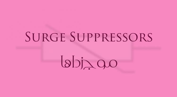 Surge Suppressor